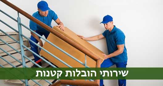 הובלות קטנות בחיפה - הובלת מטבח