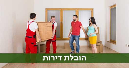 הובלת דירות בחיפה - מובילים בצפון