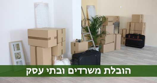 הובלת משרדים בחיפה - הובלות דירות ומשרדים