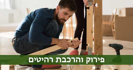 פירוק והרכבת רהיטים בחיפה