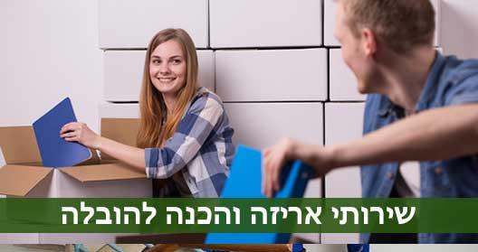 שירותי אריזה בחיפה